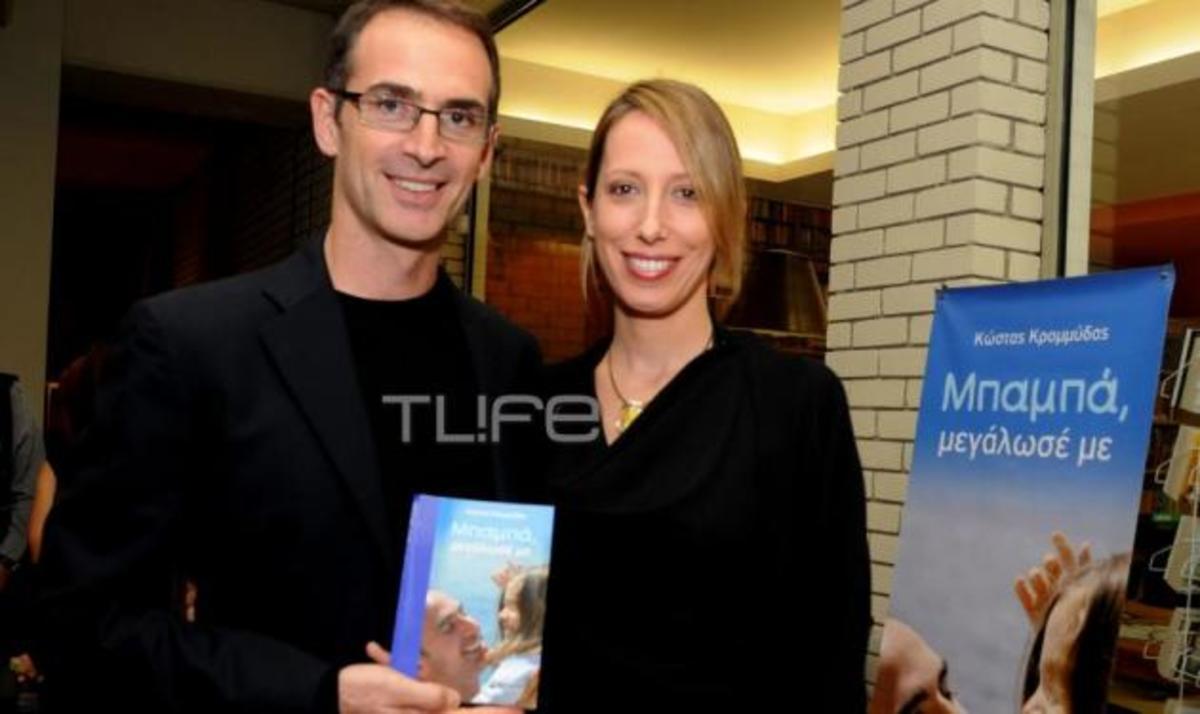 Κ. Κρομμύδας: Ο καλύτερος ρόλος του είναι αυτός του μπαμπά! Tο TLIFE στην παρουσίαση του βιβλίου του | Newsit.gr