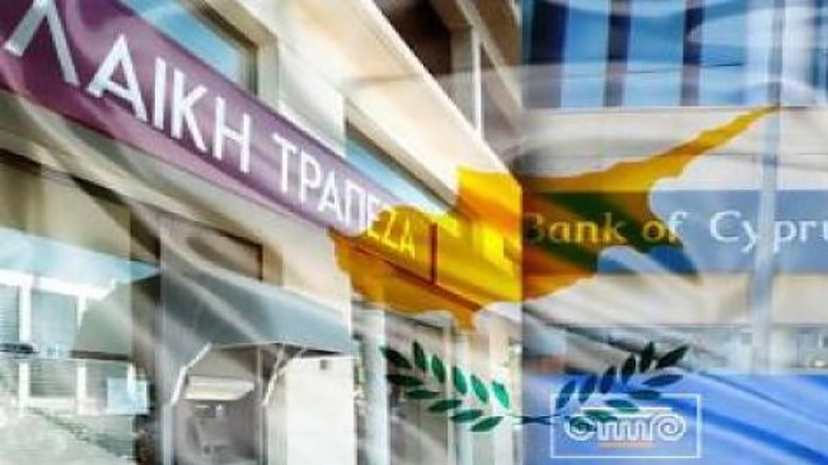 Δεν ξέρουν τι τους γίνεται στην Κεντρική Τράπεζα Κύπρου! – Ανοίγουν χωρίς οδηγίες οι τράπεζες | Newsit.gr