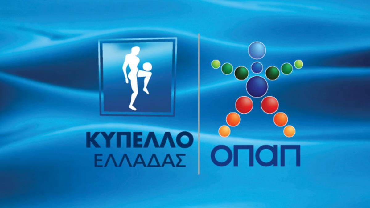Το πρόγραμμα της 4ης φάσης του κυπέλλου Ελλάδος | Newsit.gr