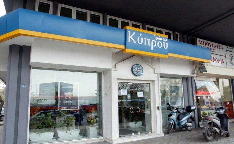Η Τράπεζα Κύπρου στηρίζει μεγάλο φωτοβολταϊκό πάρκο | Newsit.gr