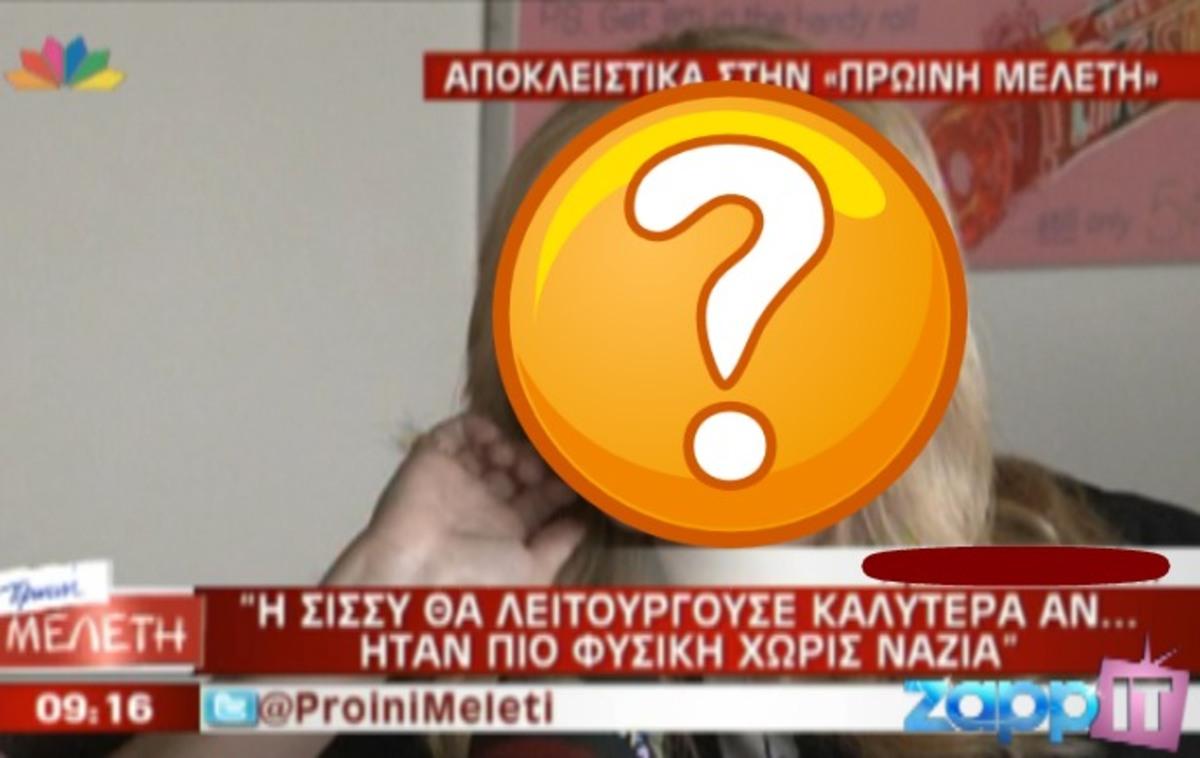 Κυρία της πρωινής ζώνης μιλάει για τον κατά πολύ νεότερο σύζυγό της | Newsit.gr
