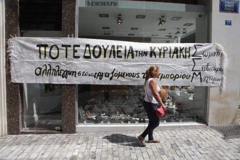 Κορκίδης: Αντισυνταγματικός όποιος νόμος απελευθερώνει τις Κυριακές | Newsit.gr