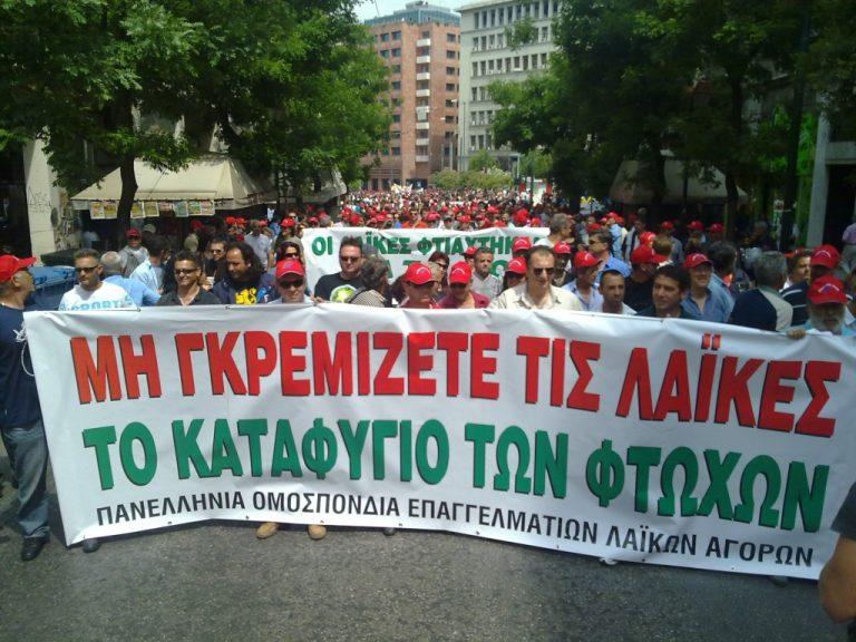 Κανονικά θα λειτουργήσουν σήμερα οι λαϊκές αγορές | Newsit.gr