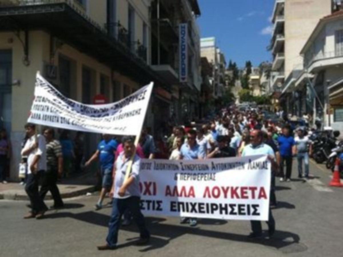 Φθιώτιδα: Κλείνουν τις επιχειρήσεις τους και κατεβαίνουν στην Αθήνα | Newsit.gr