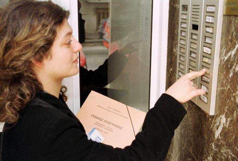 Λαμία: Οι κάτοικοι την κοπάνησαν για να μην απογραφούν! | Newsit.gr