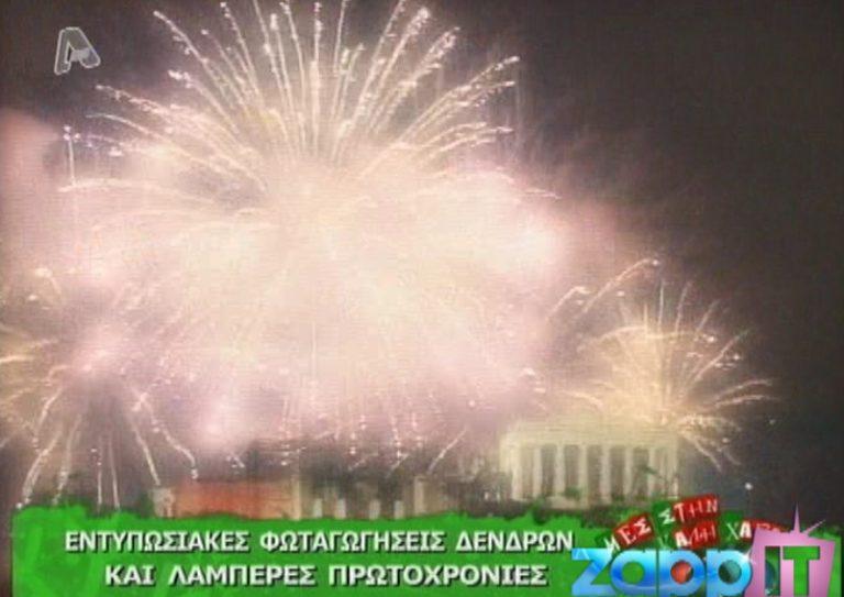 Οι λαμπερές Πρωτοχρονιές που ζήσαμε …πριν έρθει η κρίση | Newsit.gr
