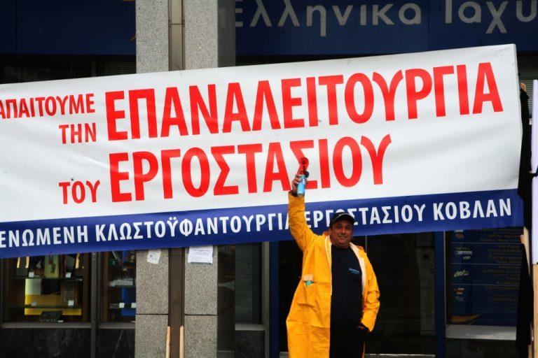 Νέο δάνεια στα κλωστήρια Λαναρά | Newsit.gr