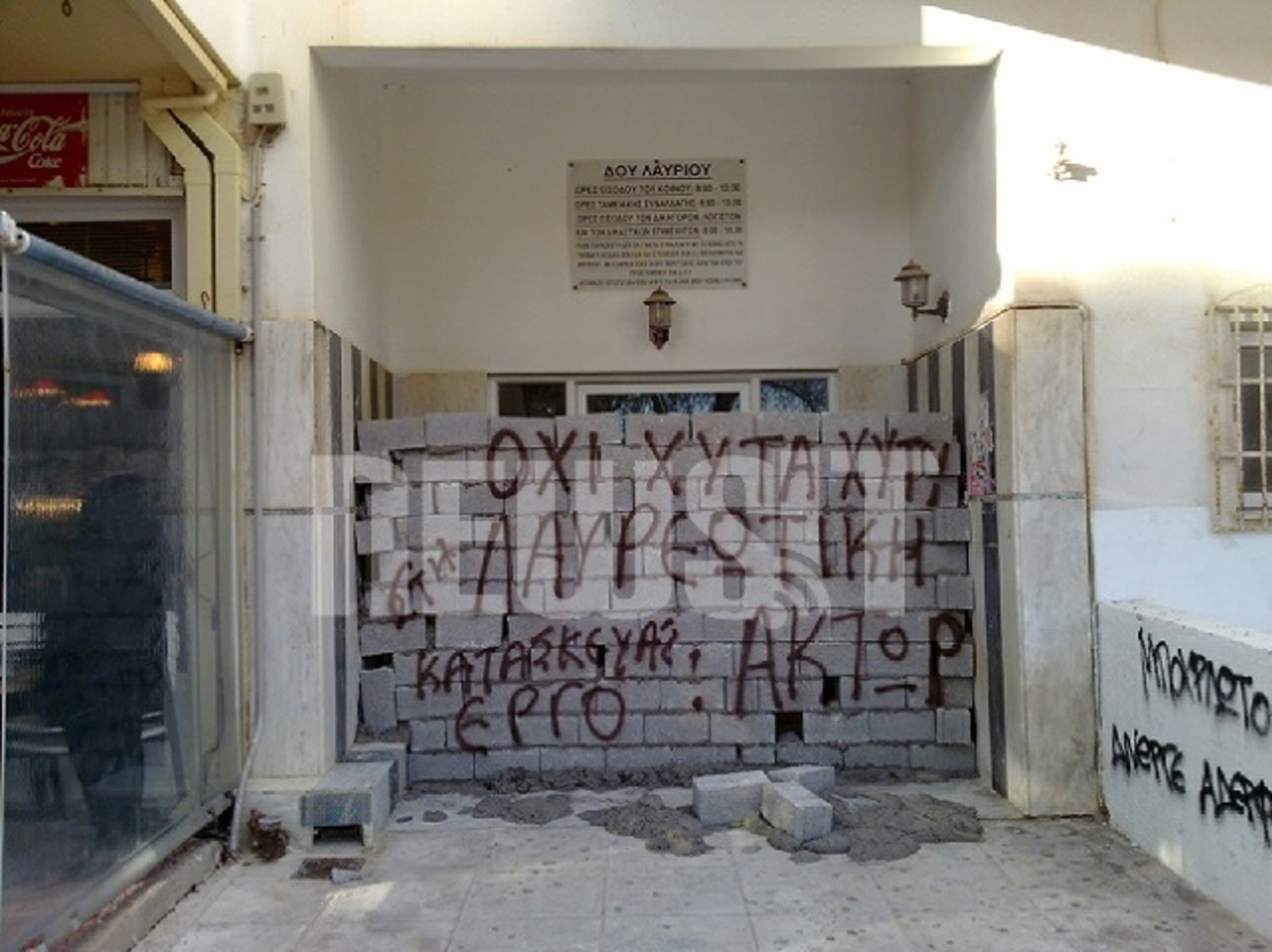 Εχτισαν την ΔΟΥ, το Δασαρχείο και το ΙΚΑ Λαυρίου | Newsit.gr