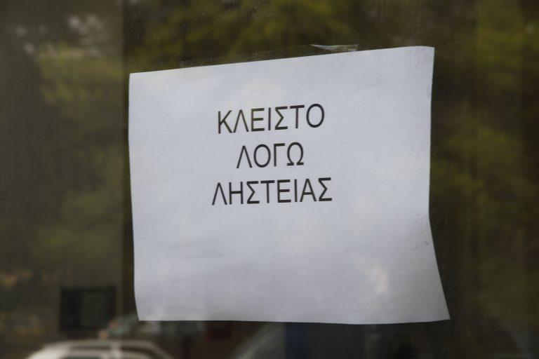 Κορινθία: Με την απειλή όπλου άρπαξαν 7000 ευρώ!   Newsit.gr