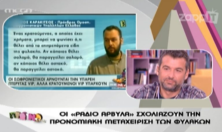 Λιάγκας για Αρβύλα: «Έχουν κάνει πιο πετυχημένα, δεν τρελάθηκα»! | Newsit.gr