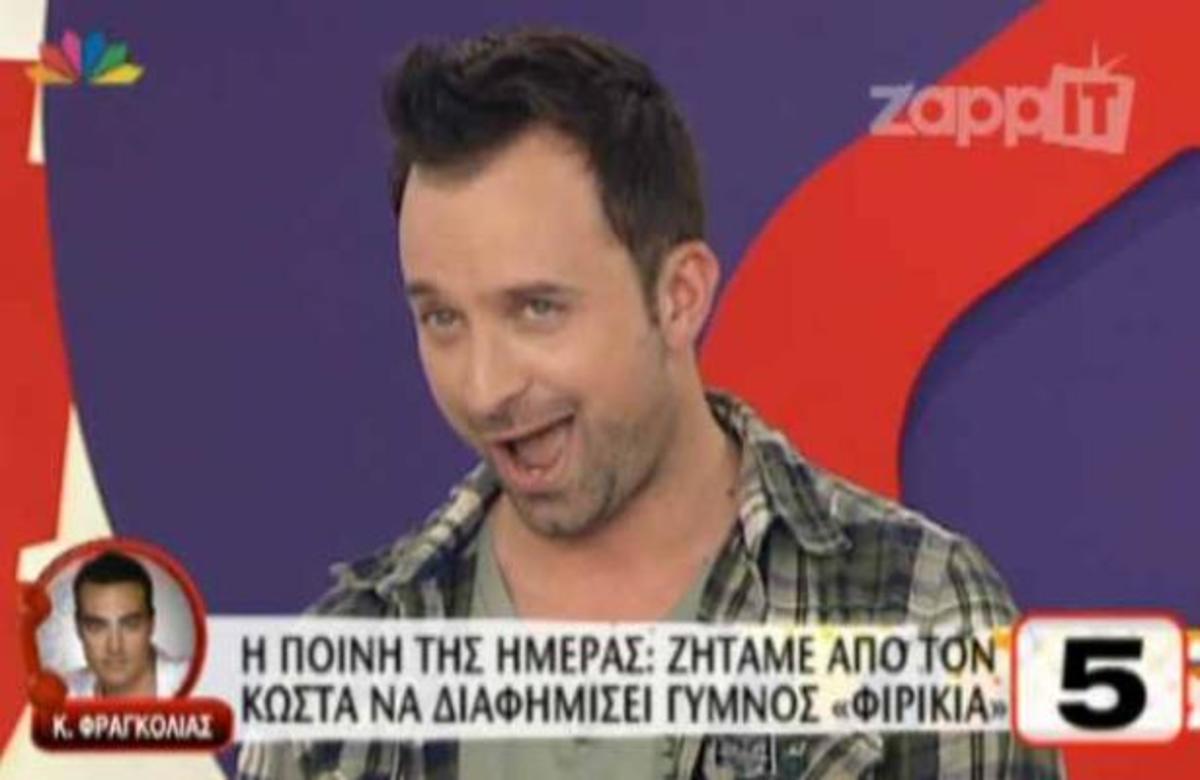 Η φάρσα του Γ. Λιανού στον φίλο του, Κ. Φραγκολιά! | Newsit.gr