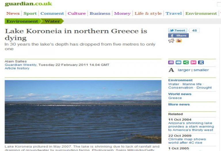 Ο βρετανικός Gurdian για τη λίμνη Κορώνεια | Newsit.gr