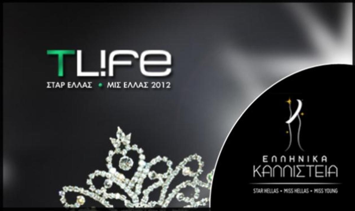 Ποια θα είναι η φετινή Σταρ Ελλάς – Μις Ελλάς και Miss Young 2012; Δες τη λίστα με τις φιναλίστ   Newsit.gr