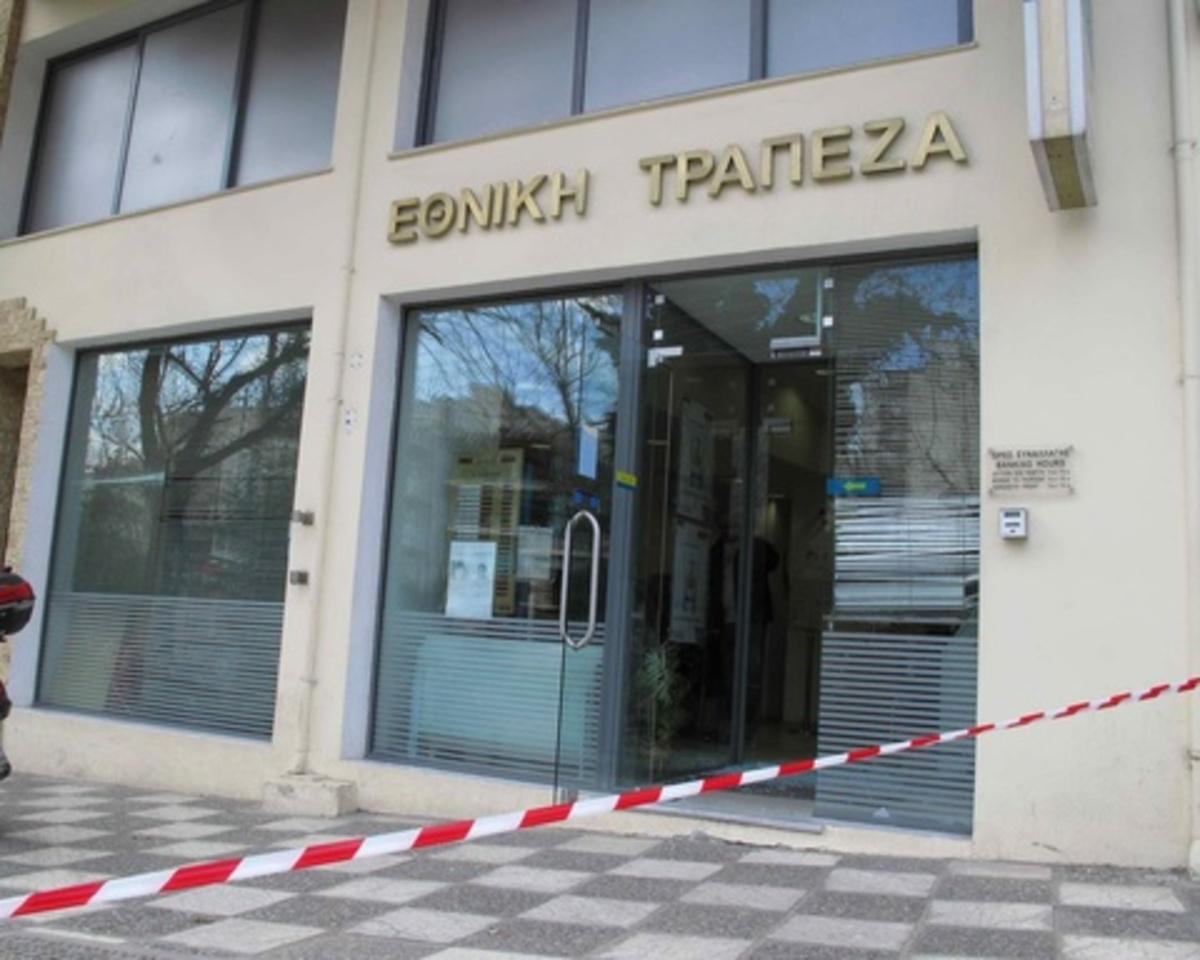 Ένοπλη ληστεία σε τράπεζα της Θεσσαλονίκης | Newsit.gr