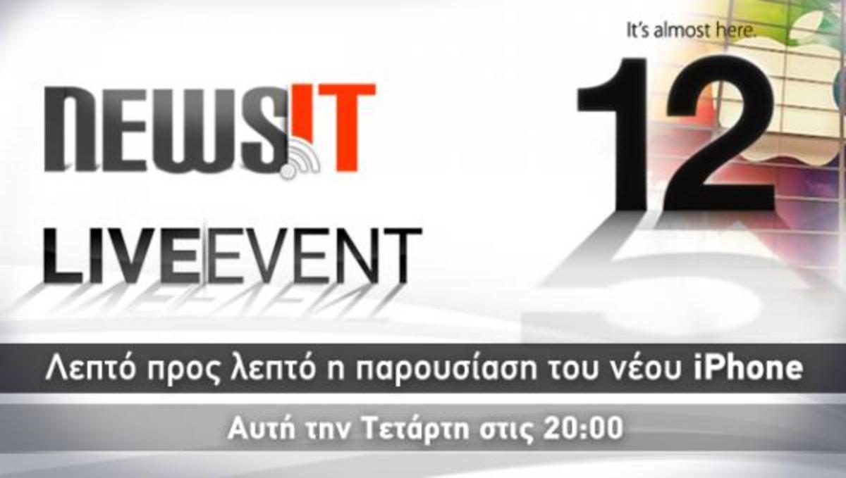 Αύριο στις 20.00 λεπτό προς λεπτό στο Newsit η παρουσίαση του νέου iPhone!   Newsit.gr