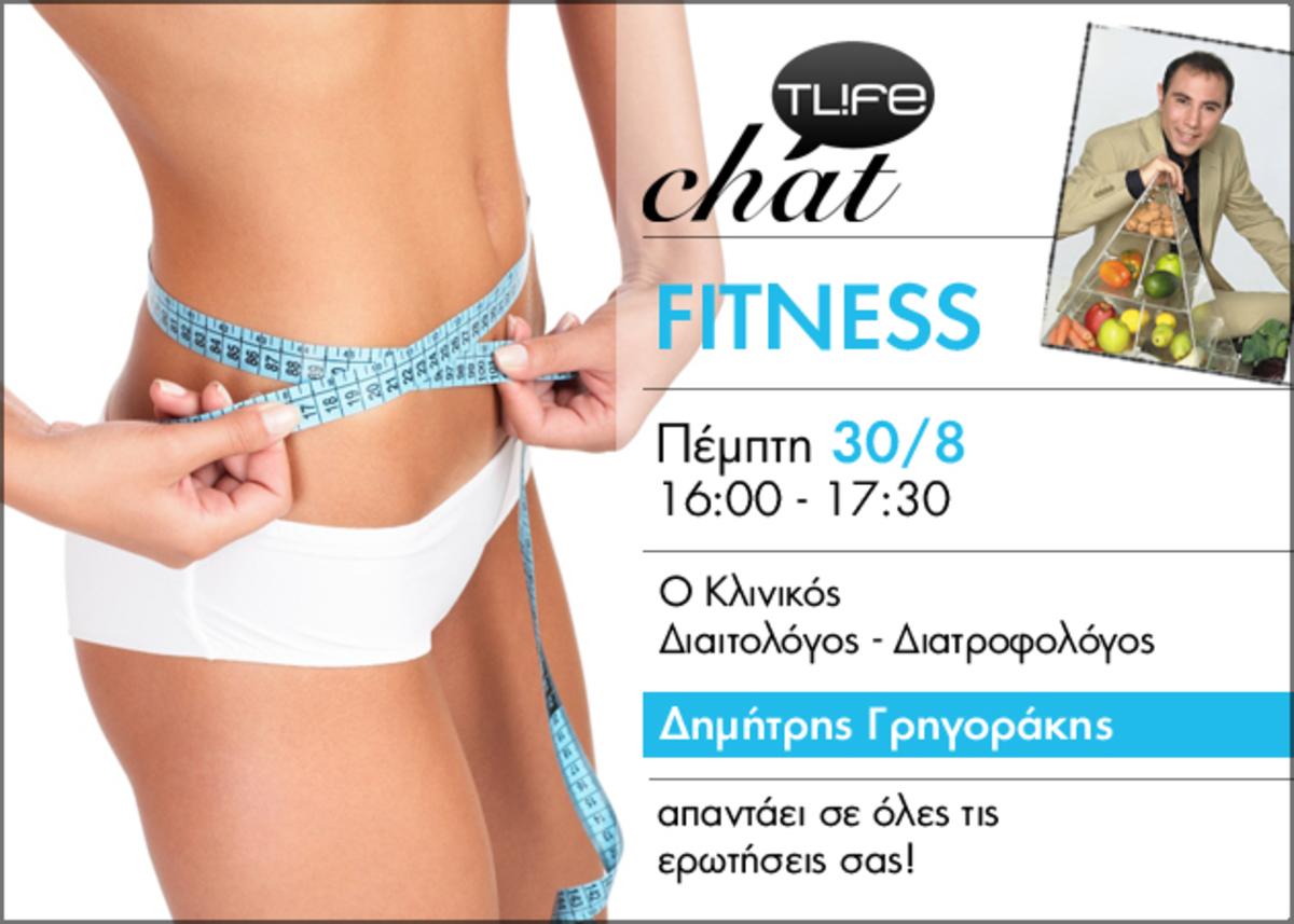 Fitness Live Chat! Ο Δ. Γρηγοράκης έρχεται ζωντανά στο studio του TLIFE και απαντά στις ερωτήσεις σου | Newsit.gr