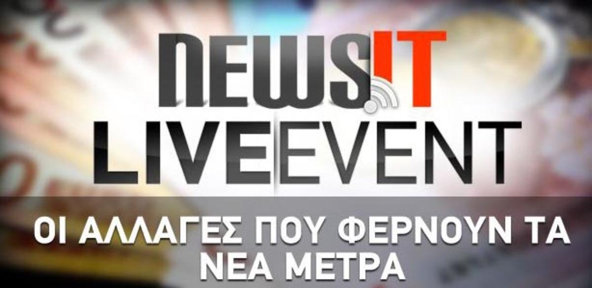 Αρχισε το έκτακτο Newsit Live Event! Στείλτε ΤΩΡΑ τις ερωτήσεις σας! | Newsit.gr