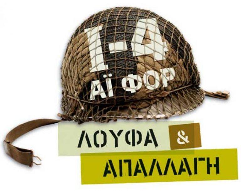 Τι γράφουν οι στρατιώτες στο twitter; Η σκοπιά …έχει έμπνευση! | Newsit.gr