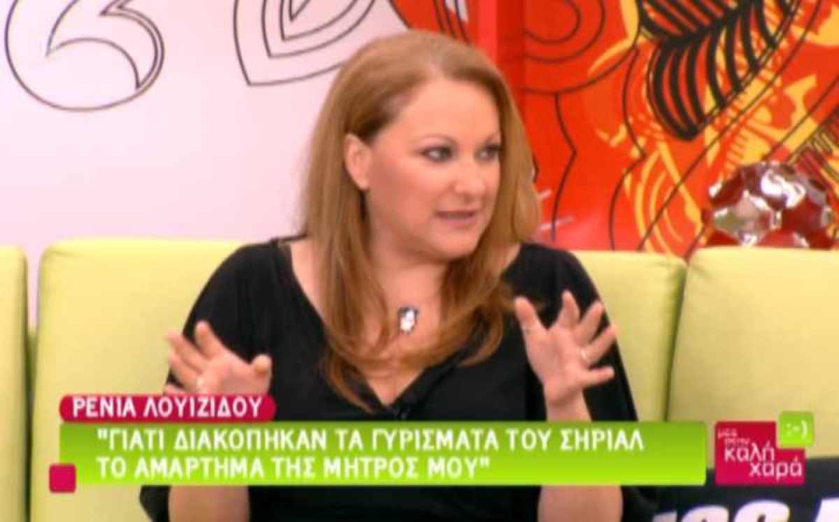 Λουιζίδου: Έχουμε απευθυνθεί σε δικηγόρο για το «Αμάρτημα της μητρός μου» και περιμένουμε… | Newsit.gr