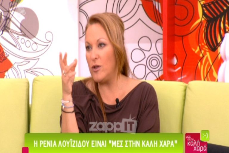 Η πιο δύσκολη στιγμή της Ρένιας Λουιζίδου-video | Newsit.gr