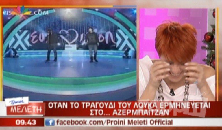 «Εκτέλεσαν» στα ελληνικά το τραγούδι του Λούκα Γιώρκα στο Αζερμπαϊτζάν | Newsit.gr