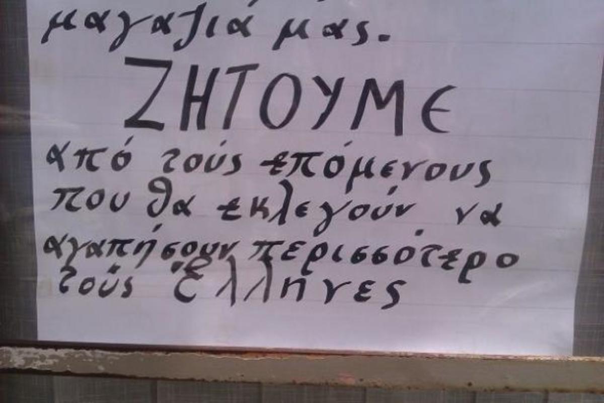 «Ευχαριστούμε τους πολιτικούς που μας… βοήθησαν να κλείσουμε τα μαγαζιά μας» | Newsit.gr