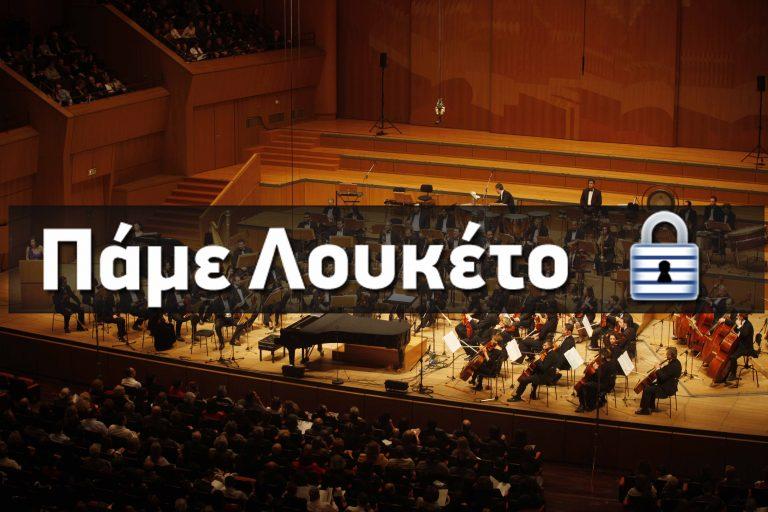 Η Ορχήστρα των Χρημάτων και ο μαέστρος Γ. Παπακωνσταντίνου | Newsit.gr