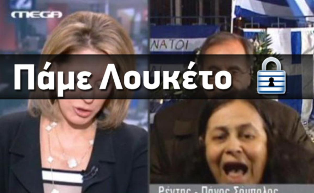 Όλη η ομιλία της Ελένης Λουκά που έκοψαν στο ΜEGA | Newsit.gr