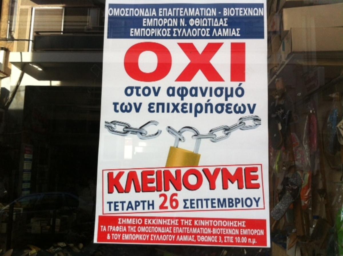 Λαμία: »Έτσι μας κατάντησαν οι αλήτες» – Οργή εμπόρων στην απεργία! | Newsit.gr