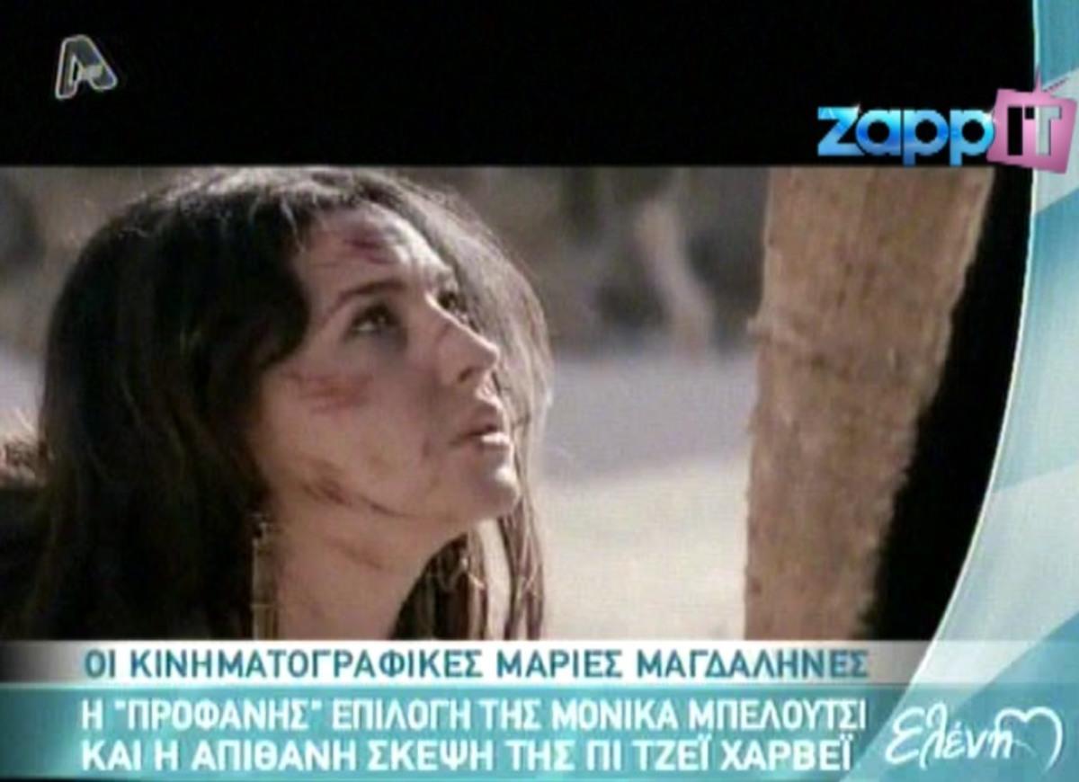 Οι stars που υποδύθηκαν την «Μαρία Μαγδαληνή»!   Newsit.gr