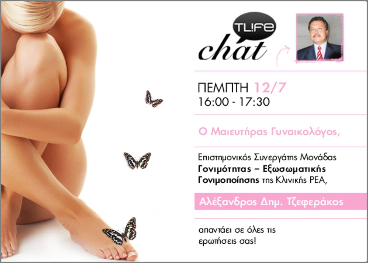 Σήμερα το Live Chat με τον μαιευτήρα-γυναικολόγο, Αλέξανδρο Τζεφεράκο! | Newsit.gr