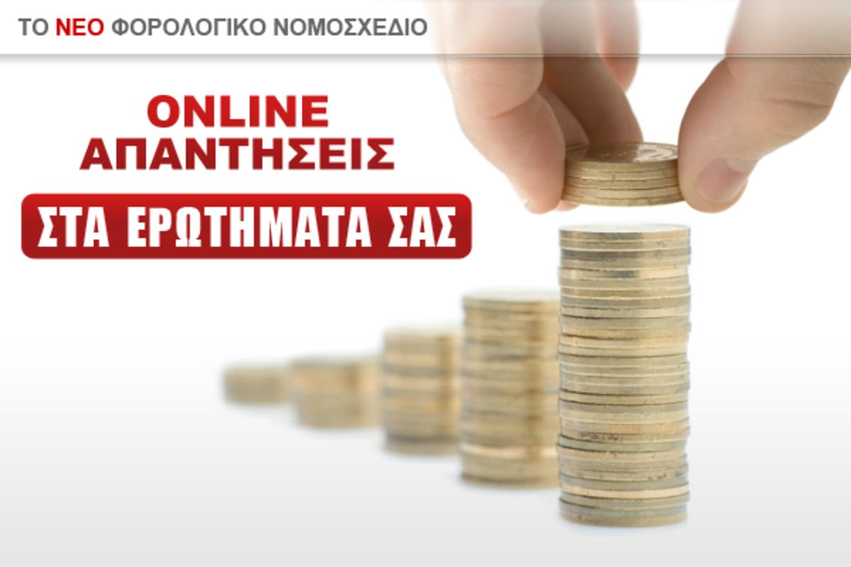 Το νέο φορολογικό νομοσχέδιο – Το Newsit απαντά στα ερωτήματά σας | Newsit.gr