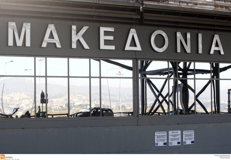 Επεκτείνεται ο διάδρομος του αεροδρομίου «Μακεδονία» | Newsit.gr