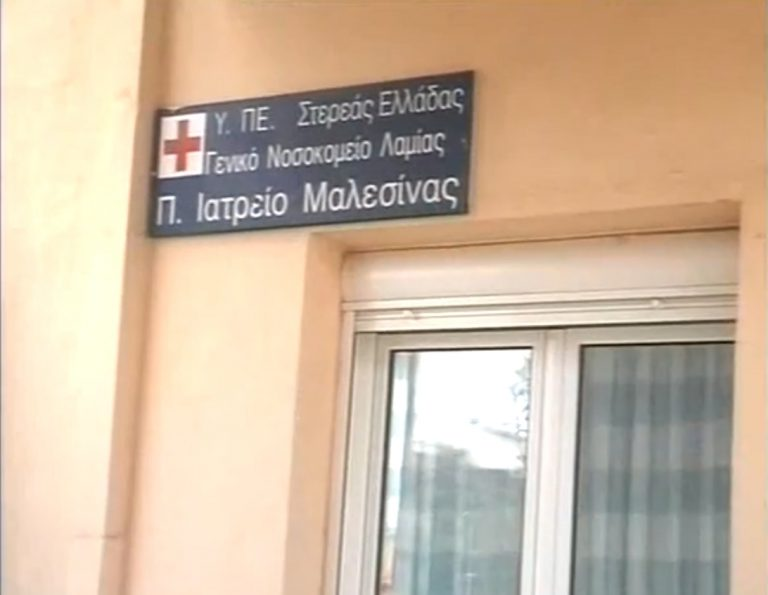 Φθιώτιδα: Για ποιο λόγο αδυνατούσαν να γράψουν φάρμακα στο ιατρείο Μαλεσίνας;   Newsit.gr