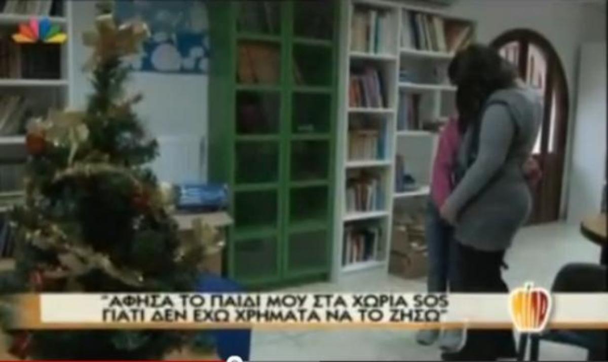 Μάνα εξομολογείται στο Μίλα: Άφησα το παιδί μου στα SOS γιατί δεν είχα λεφτά να το ζήσω | Newsit.gr