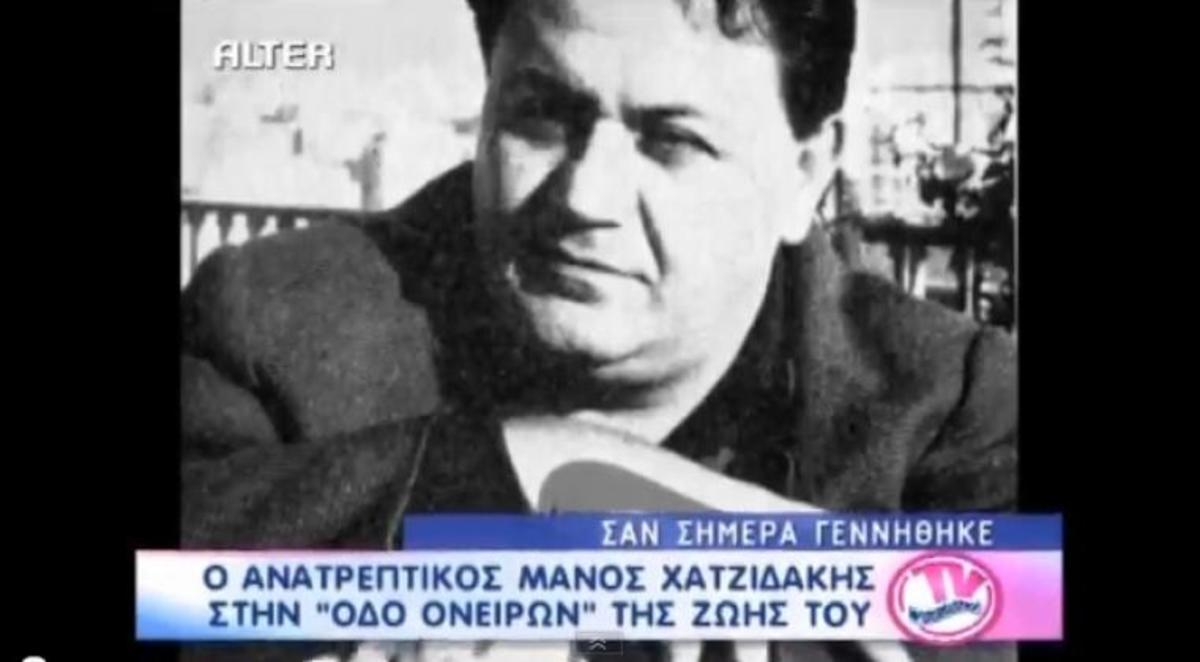 Αφιέρωμα στο Μάνο Χατζιδάκι- Σαν σήμερα γεννήθηκε   Newsit.gr