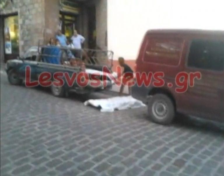 Μυτιλήνη: Είδε τη γυναίκα του να πέφτει νεκρή-Δείτε το βίντεο!   Newsit.gr
