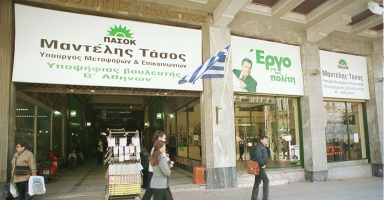Εγινε πλούσιος από την πολιτική και ήταν και υπέρμαχος της διαφάνειας…   Newsit.gr