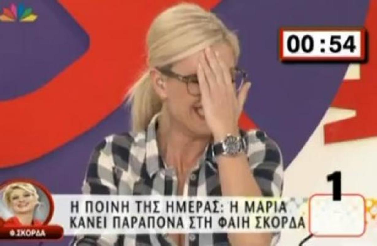 Η Μαρία έκανε φάρσα στην Φαίη Σκορδά   Newsit.gr
