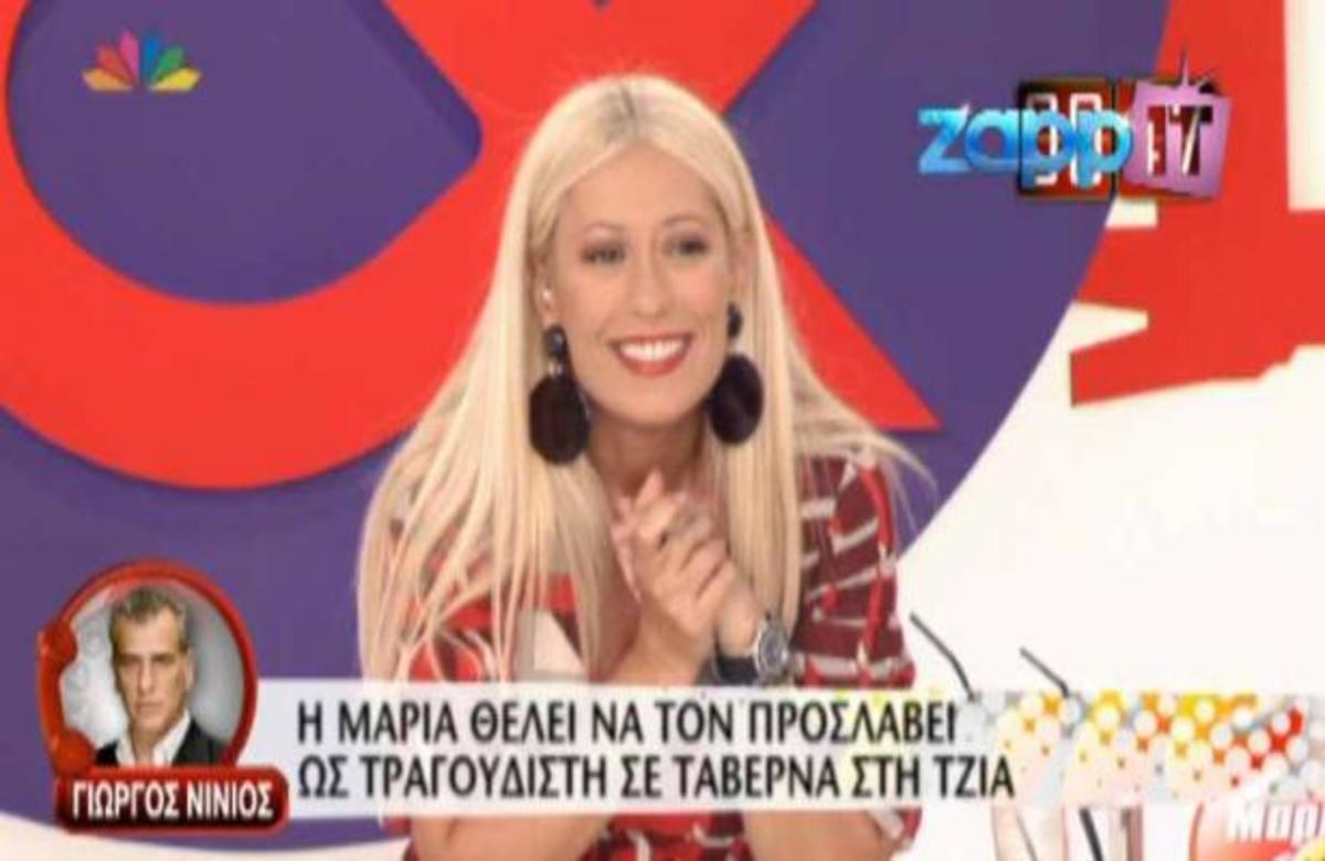 Η φάρσα της Μ. Μπακοδήμου στον Γ. Νινιό με αφορμή το τραγούδι που αφιέρωσε στην Ν. Γερμανού   Newsit.gr