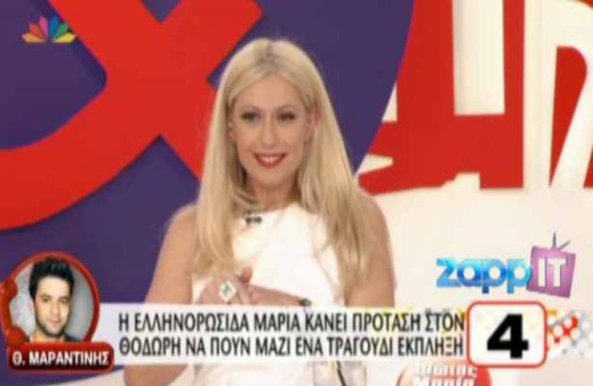 Η φάρσα της Μ. Μπακοδήμου στον Θ. Μαραντίνη! | Newsit.gr