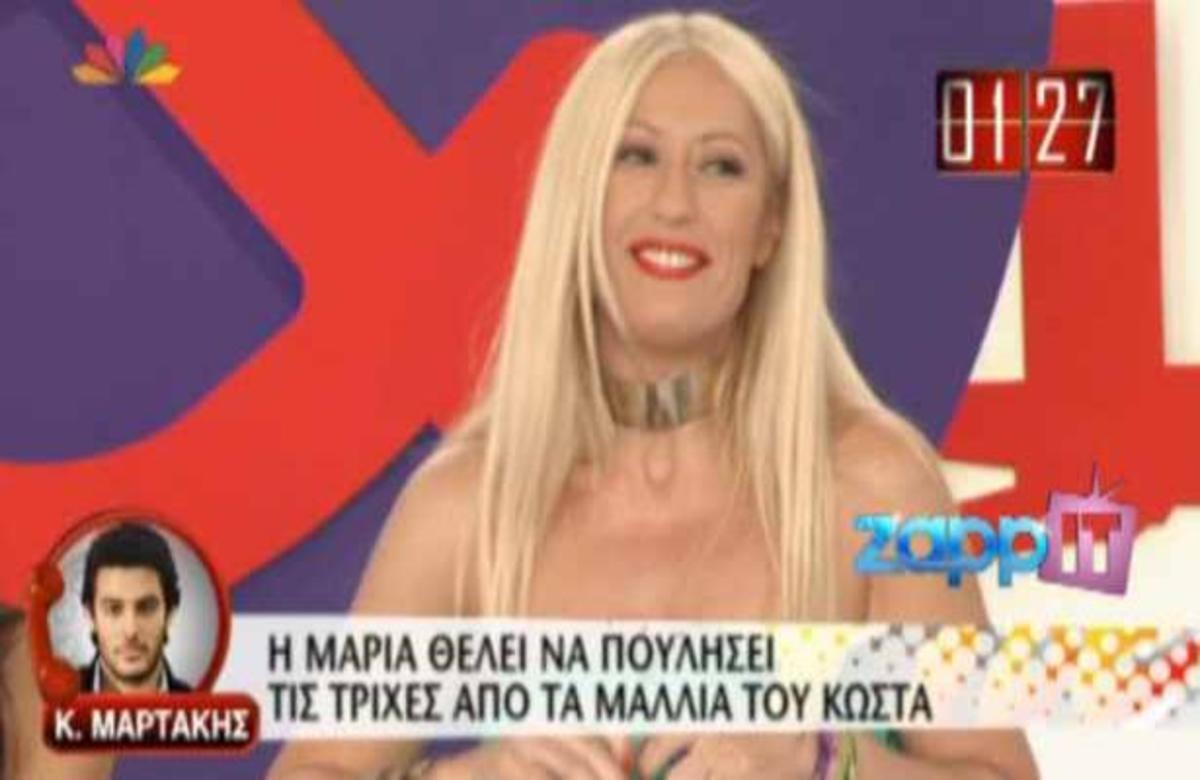 ΔΕΙΤΕ την ξεκαρδιστική φάρσα της Μαρίας Μπακοδήμου στον Κώστα Μαρτάκη!   Newsit.gr