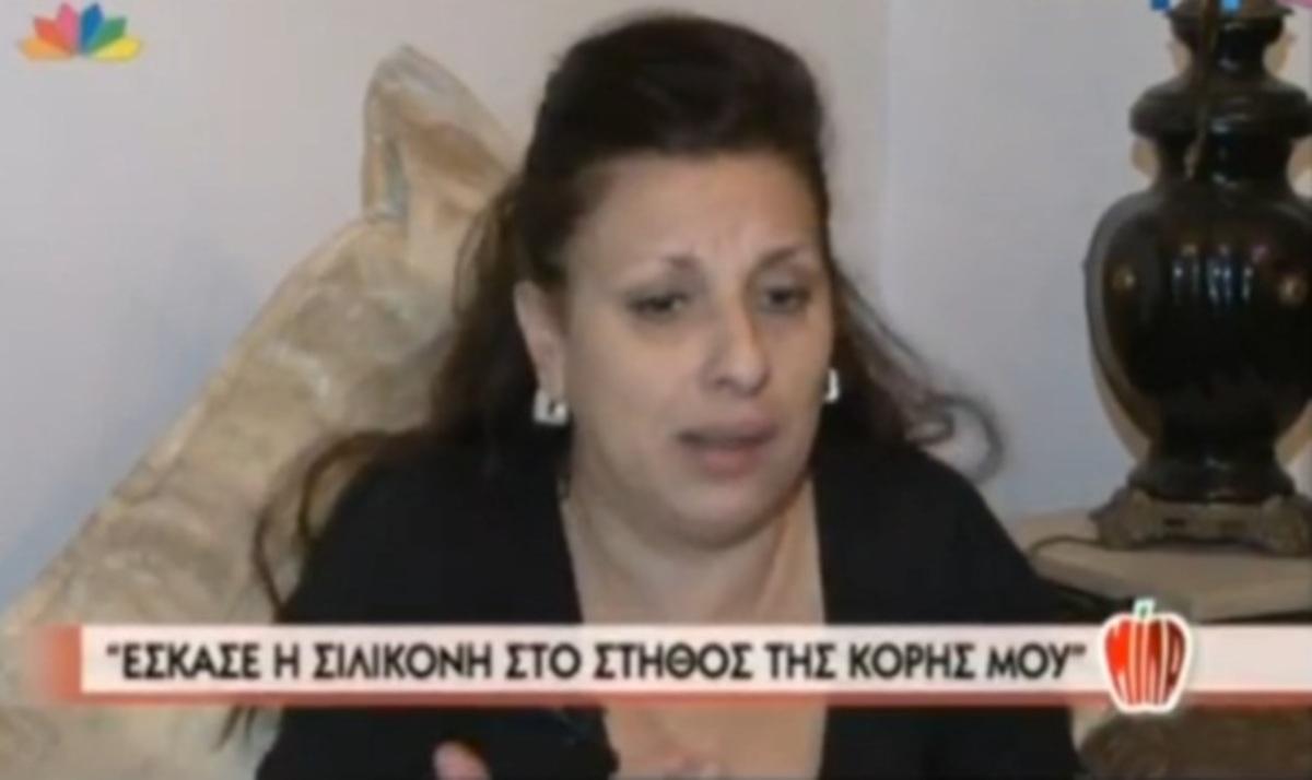 Συγκλονιστική μαρτυρία στην Τατιάνα:» Έσκασε η σιλικόνη στο στήθος της κόρης μου» | Newsit.gr