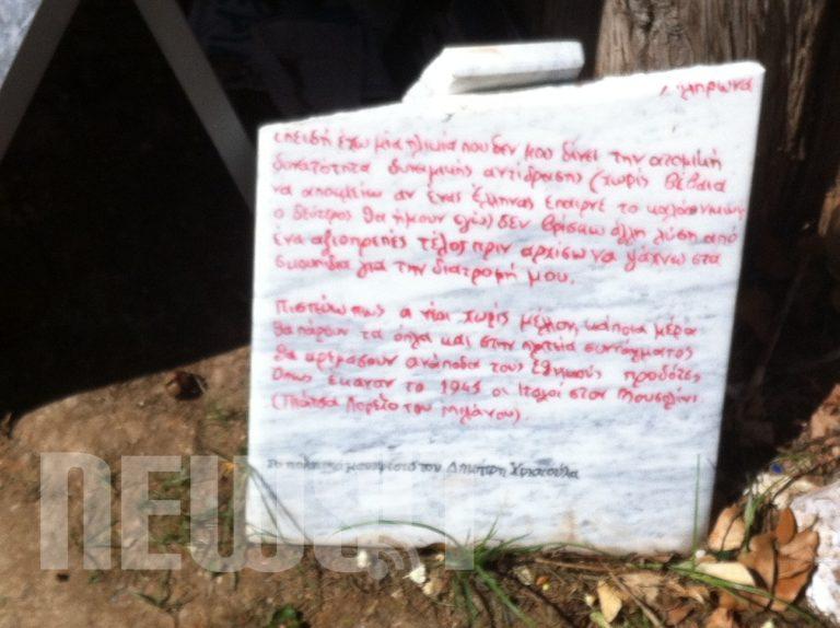Βεβήλωσαν το μνημείο του Δ. Χριστούλα στο Σύνταγμα – ΦΩΤΟ   Newsit.gr