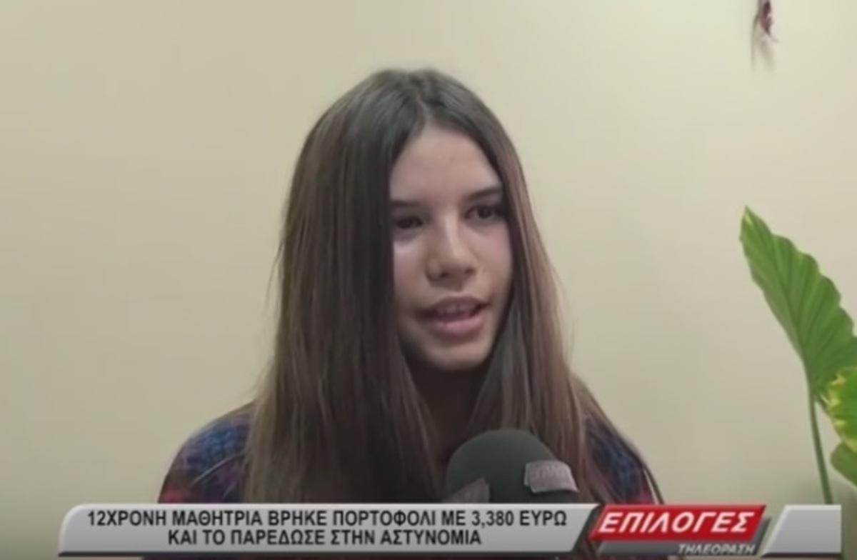 Μαθήτρια στις Σέρρες παρέδωσε πορτοφόλι με 3.380 ευρώ! [vid] | Newsit.gr