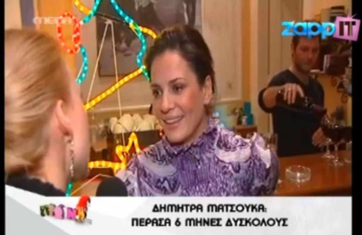 Ματσούκα: Πέρασα 6 μήνες δύσκολους! | Newsit.gr