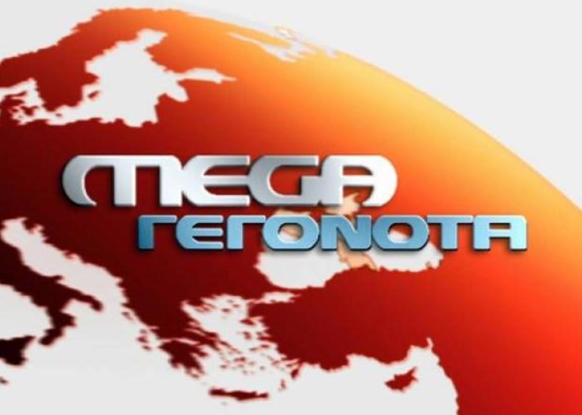 Χωρίς κεντρικό δελτίο ειδήσεων σήμερα το MEGA! | Newsit.gr