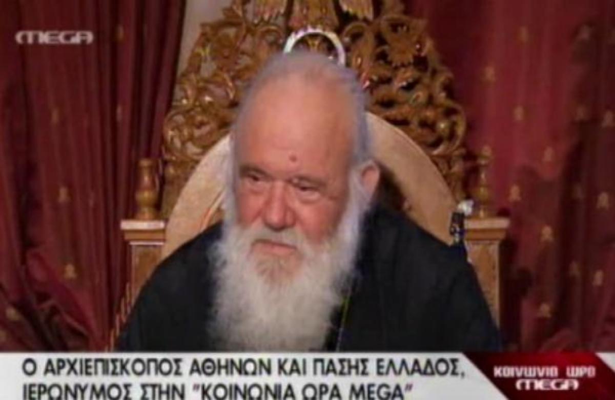 Ο Αρχιεπίσκοπος Ιερώνυμος αποκαλύπτει στο «Κοινωνία Ώρα Mega» ποιος είναι ο πραγματικός του μισθός! | Newsit.gr