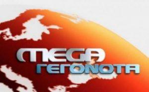Νέες εξελίξεις για το Mega – Ανακοίνωση από την Τηλέτυπος Α.Ε.