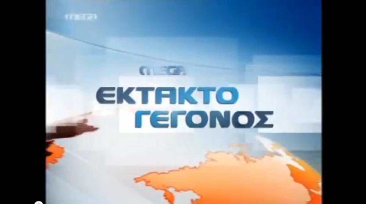 Ανακοινώθηκαν οι περικοπές στο MEGA! Πόσο μειώνονται οι μισθοί ; | Newsit.gr